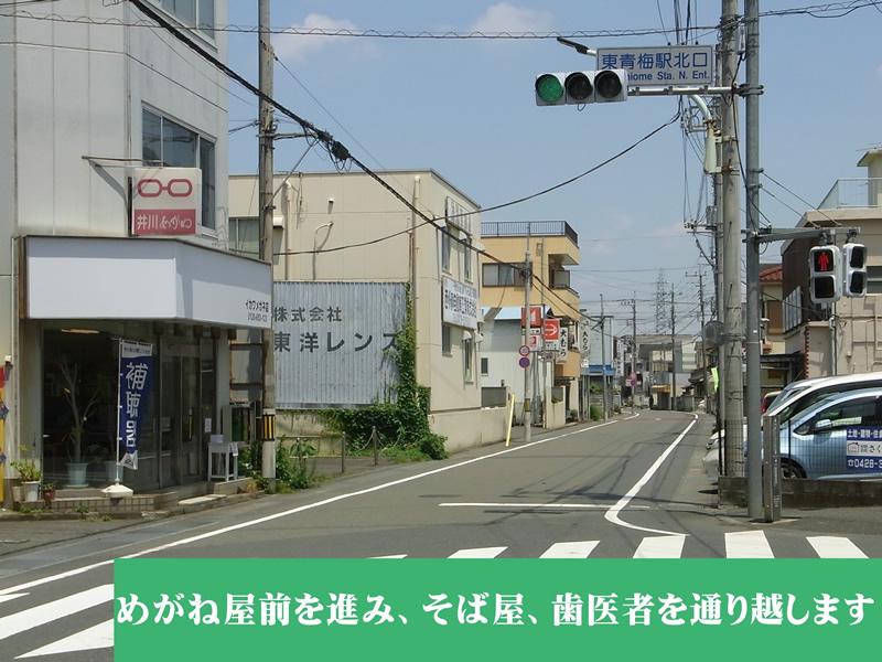 信号を渡って、井川メガネ前の旧道を右方向に進む 左手にそば屋・クリーニング屋と進む