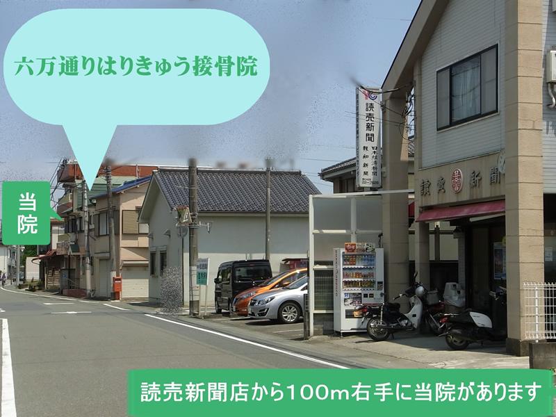 読売新聞店から100m右手に当院があります。